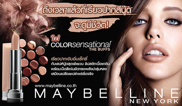 maybelline color sensation the buffs