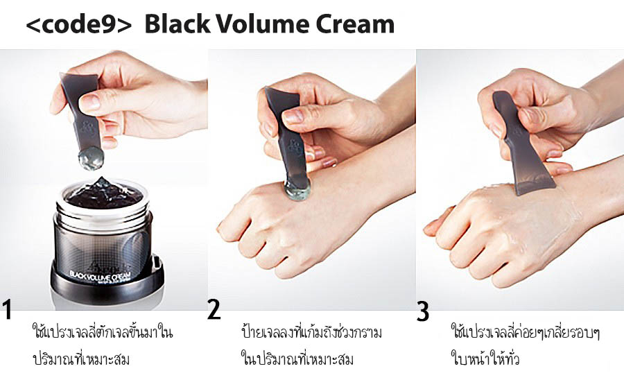 Neogen code 9 black volume cream