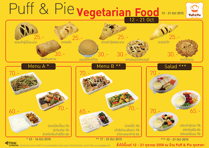 promotion puff & pie vegetarian food
