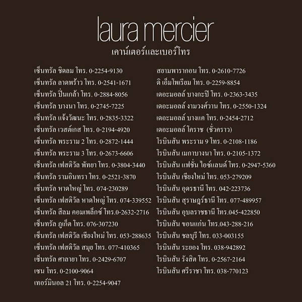 laura mercier branch
