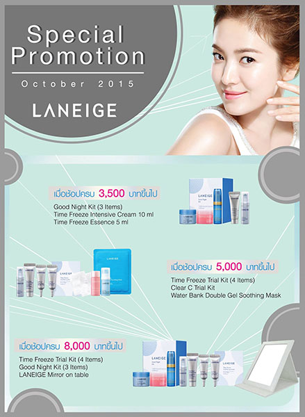 promotion laneige october