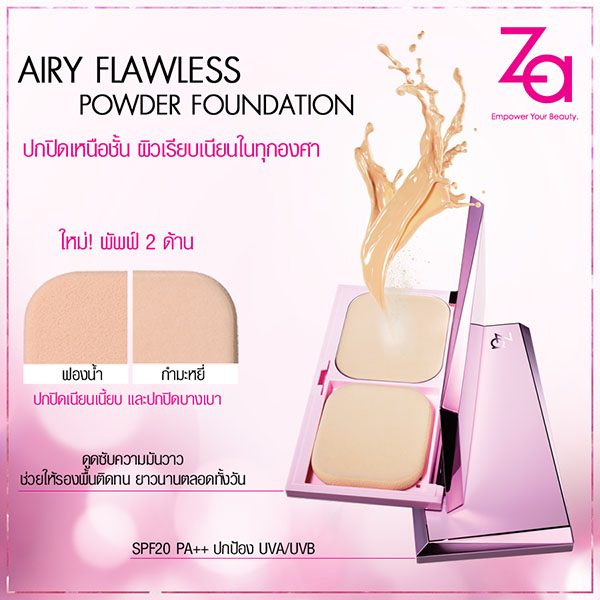 za airy flawless powder foundation puff