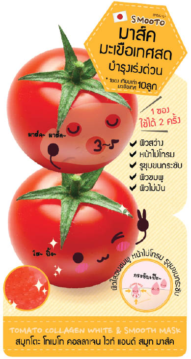 smooto tomato mask
