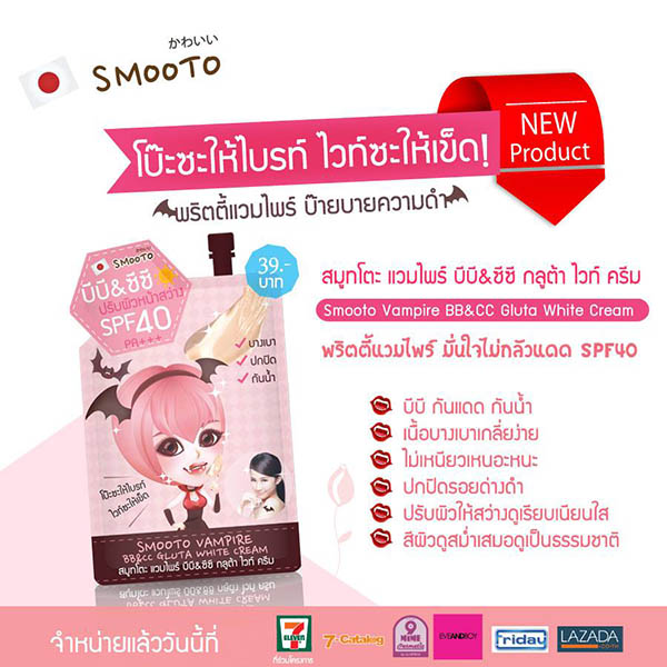 smooto vampire bb&cc gluta white cream