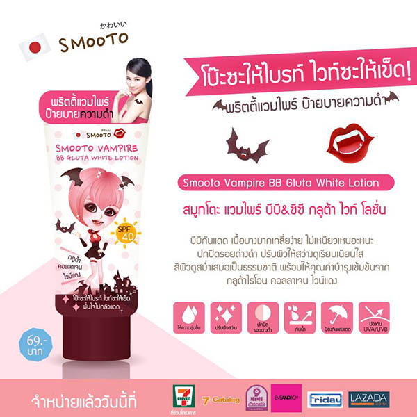 smooto vampire bb gluta white lotion