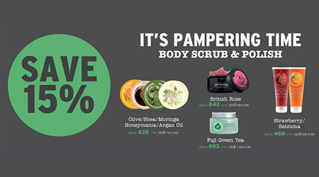 The Body Shop Body Polish ลด 15%