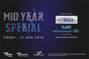 Siam Discovery Mid Year Special