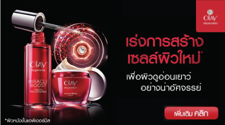 Regenerist Micro-Sculpting Cream Normal