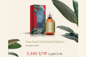 Rose Body Oil (Limited Edition) 3,990 บาท  (จากปกติ 5,900 บาท)
