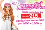 essence lucky bag 2017