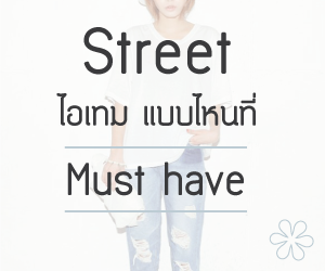 Cosme Poll : Street ไอเทม แบบไหนที่ Must Have