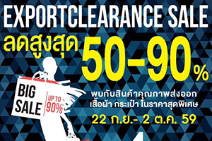 Central WestGate จัดโปรฯ Export Clearance Sale ลดสูงสุดถึง 90%