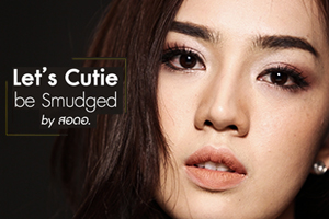 Smudged Eye Makeup Trend 2017 by สอดอ.