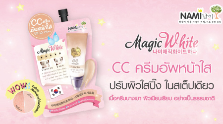 Nami Magic White One-Step Wow CC Cream