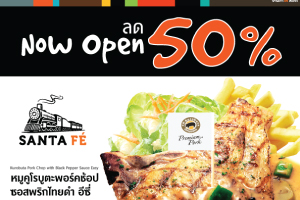 Santa Fe' Steak Now Open ลด 50%