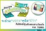 กิจกรรม : TOMEI Review Challenge PART II