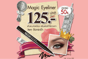 New !! MAGIC EYELINER Item ลด 50%