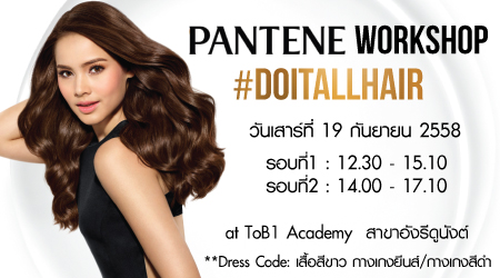 PANTENE WORKSHOP #DOITALLHAIR