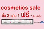 BOOTS COSMETIC SALE!!!  Buy 2 Get 1 FREE!!!!!