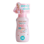 The Bakery Born To Be Baby BB Miracle Powder