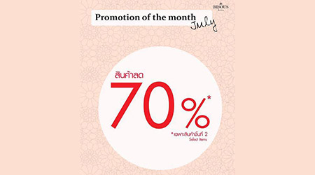 Bisous Bisous ลดสนั่น 70%!!