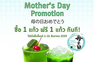 Chaho Mother's Day ซื้อ 1 ฟรี 1