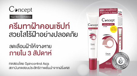 Concept Anti-Melasma Cream