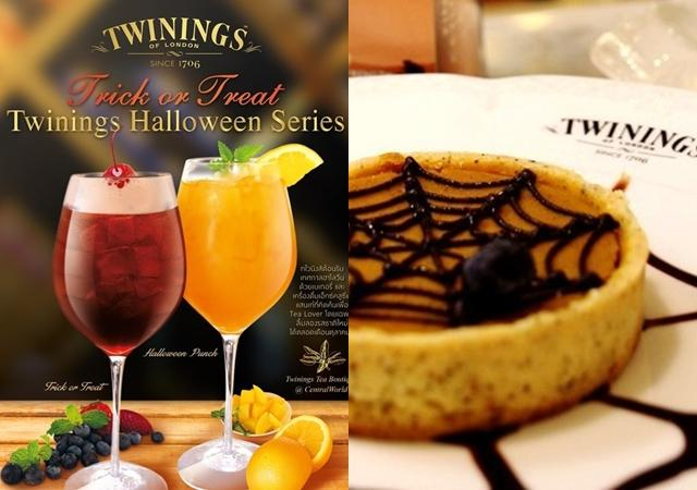 Twinings Boutique halooween series
