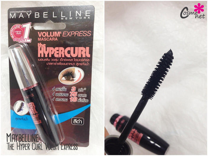 7-ELEVEN the hyper curl mascara
