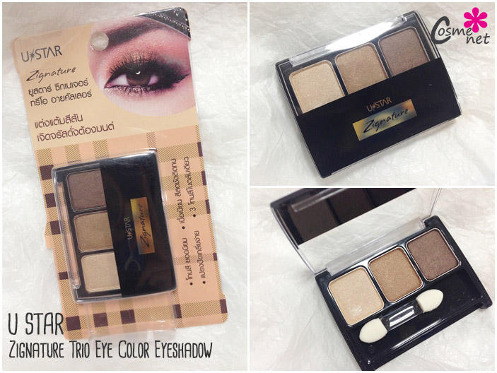 7-ELEVEN U Star eye shadow