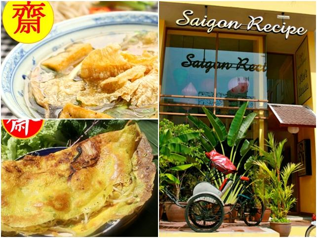 saigon recipe