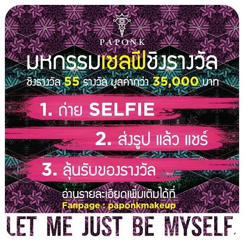 """Let me just be MYSELF"" Selfie Contest"