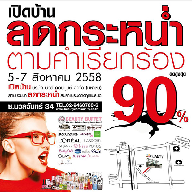 ฺBeauty Buffet sale 90%