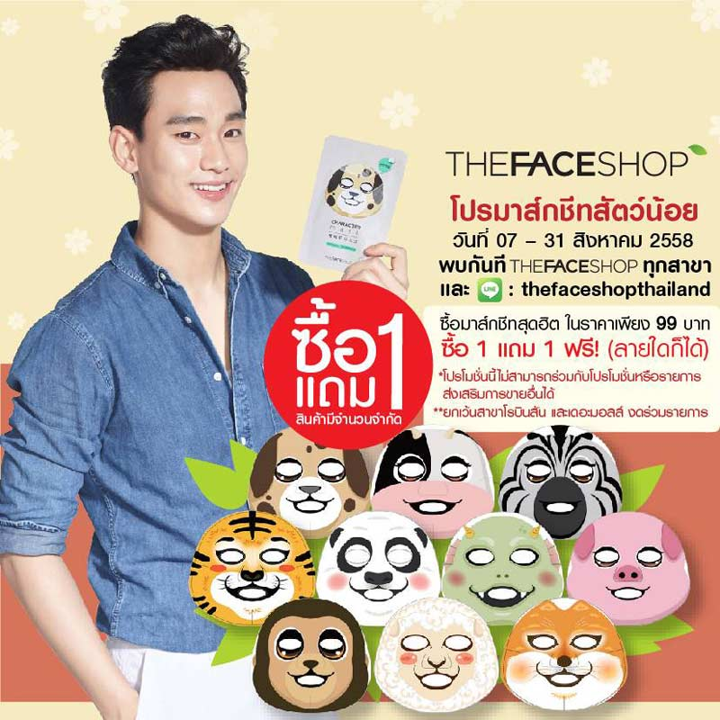 The Face Shop Mask 1 Free 1
